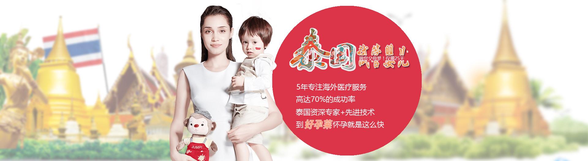 好孕莱泰国试管婴儿资深专家与第三代试管婴儿技术结合